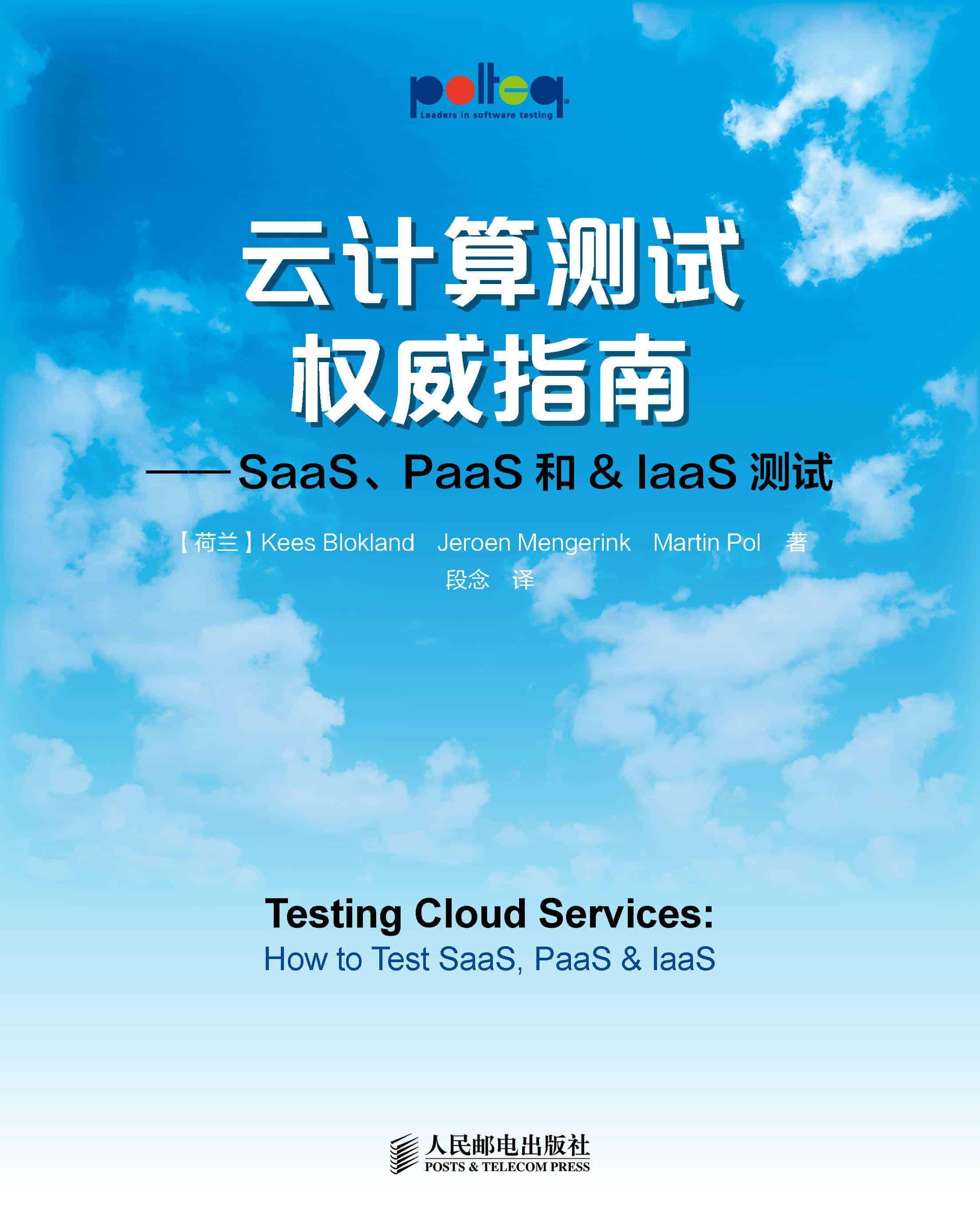 云计算测试权威指南book